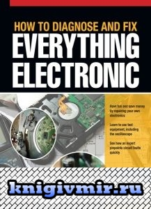 Книга «Geier M. - How to Diagnose and Fix Everything Electronic»
