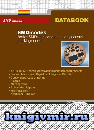 Книга «Active SMD semiconductor components marking codes»