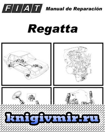 Книга «Fiat Regatta Service Manual»