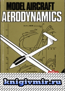 Книга «Аэродинамика авиамоделей. Model Aircraft Aerodynamics»