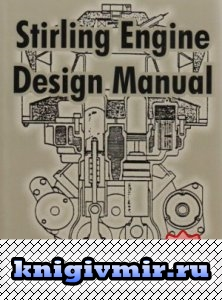 Книга «Stirling Engine Design Manual»